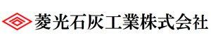 菱光石灰工業株式会社